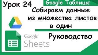Как собрать данные из множества листов Google таблиц в один не используя скрипты.Урок 24.