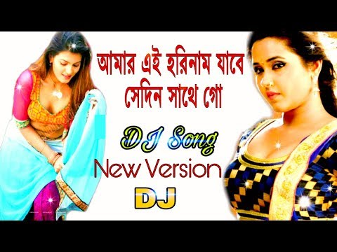 Amar Ei Hori Naam Jabe Sedin Sathe Go - Bengali Dj Remix Song 2018