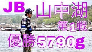 JB山中湖 第1戦