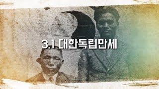 [쇼미더 문화유산 시즌2] 3.1 대한독립만세