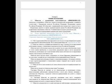 Регистрация ООО - Устав компании
