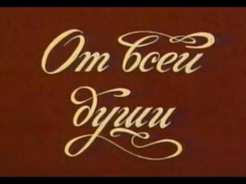 """, title : 'СССР.Центральное телевидение.Телепередача """"От всей души"""".1974 год.'"""