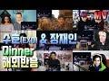 수호(EXO) X 장재인 - Dinner M/V 해외반응 (SUHO X JANE JANG) REACTION!