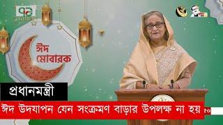 ঈদ উদযাপন যেন সংক্রমণ বাড়ার উপলক্ষ না হয়: প্রধানমন্ত্রী | Prime Minister | Ekattor TV