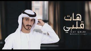 تحميل اغاني محمد الصقري - هات قلبي (حصرياً)2020 MP3