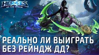 Иллидан - игра без убийцы дальнего боя [Heroes of the Storm]