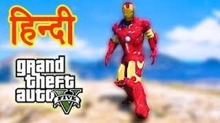 gta 5 ironman mod in hindi hindustan gamer - 免费在线视频最