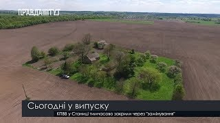 Випуск новин на ПравдаТут за 12.10.19 (06:30)
