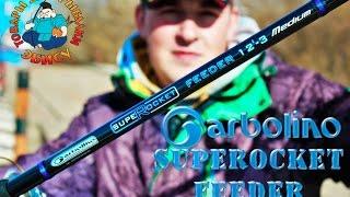 Фидер garbolino super rocket feeder 330м градусов