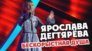 Ярослава Дегтярёва - Бескорыстная душа («Горячее сердце», 15.02.2018)