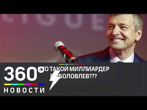 Кто такой миллиардер Дмитрий Рыболовлев видео