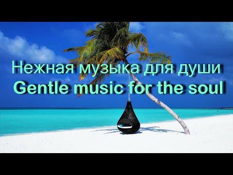 Нежная музыка для души •  Gentle music for the soul     #Relax #Music #Sound #Музыка #Релакс #Сон