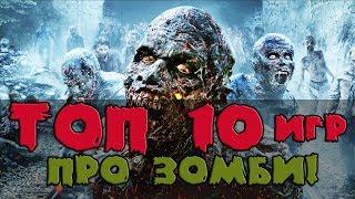 🔥Топ 10 игр про зомби🔥 — лучшие игры про зомби-апокалипсис 2018👍
