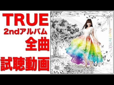 TRUE / 2nd ALBUM「 Around the TRUE」試聴動画