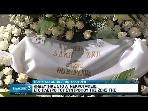 Τελευταίο αντίο σήμερα στην Άλκη Ζέη | 03/03/2020 | ΕΡΤ