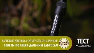 Century удилище карповое armalite mk3 12 2. 25lb