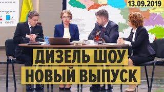 Дизель Шоу – 62 НОВЫЙ ВЫПУСК – 13.09.2019 | ЮМОР ICTV