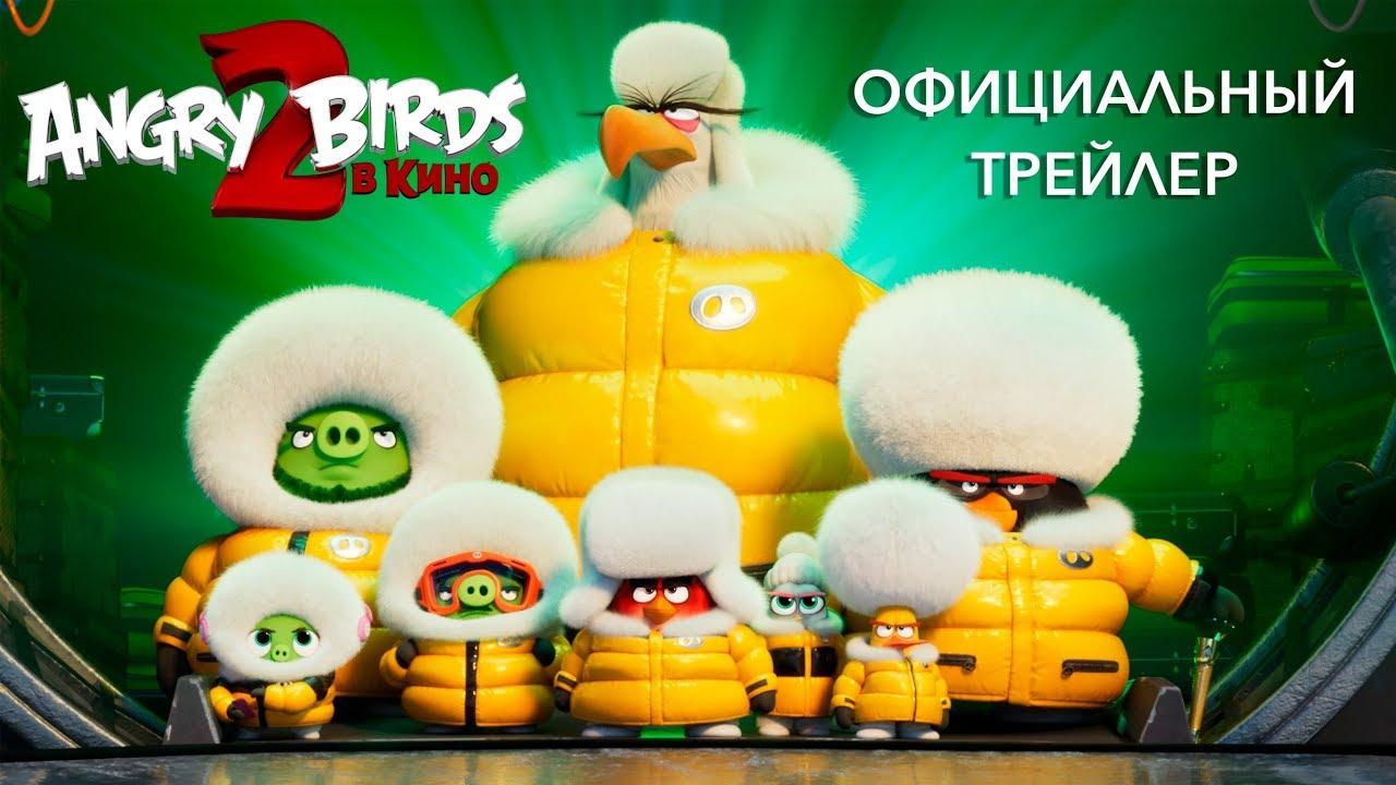 Трейлер мультфильма Angry Birds 2