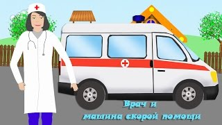 Врач и машина скорой помощи. Развивающие мультики для детей