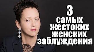 3 самых ЖЕСТОКИХ женских заблуждения, ведущих к ОДИНОЧЕСТВУ.