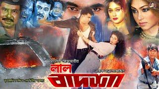 Lal Badhsha   লাল বাদশা   Full Movie   Manna   Popy   Eid 2021   Kritanjoli