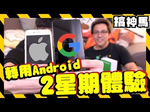 從 Apple轉Google!Pixel 3開箱