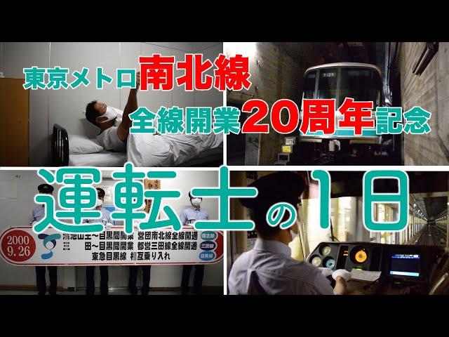 【ルーティン】東京メトロ南北線の運転士の1日|Day in the life of a Tokyo metro driver