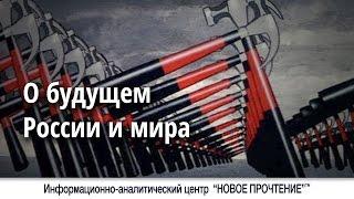 О будущем России и мира #140