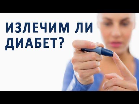 Герпес как причина диабета