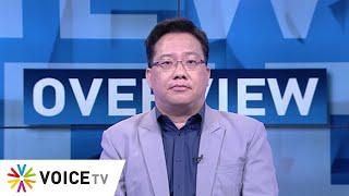 #Overview   ติดตาม #VoiceTV YouTube : https://www.youtube.com/channel/UCpHTAE2EOwWkWGnW2HY8gRw Facebook : https://www.facebook.com/VoiceOnlineTH/ Instagram : https://www.instagram.com/voicetv/ Twitter : https://twitter.com/VoiceTVOfficial Website : https://www.voicetv.co.th/
