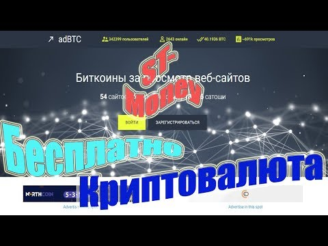 adBTC - Заработок сатош Биткоина. БЕСПЛАТНО!!!