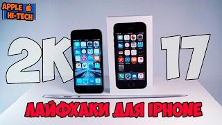 6 лайфхаков для iPhone и iPad, которые ты скорее всего не знал! Apple Hi-Tech