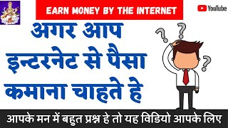 Online Earn Money Tips For Beginners | Question Answer to Earn Money Online | Gyan Alert