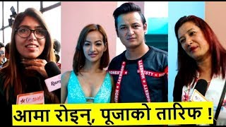 Salon काे फिल्म हेरेर अामा राेइन्, Pooja भने यसाे भन्छिन्| Salon Basnet | Pooja Sharma | Babu kancha