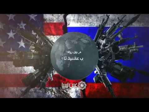 سباق التسلح بين روسيا وأمريكا.. حرب عالمية ثالثة؟