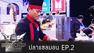 Iron Chef Thailand - Battle Salmon (แซลมอน) 2