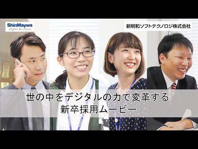 【新明和ソフトテクノロジ】新卒採用ムービー