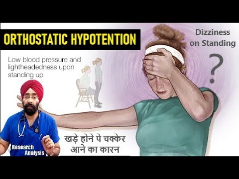 Dizziness on Standing | Orthostatic Postural Hypotension | खड़े होने पे चक्केर | Dr.Education (Hindi)