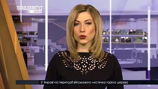 Випуск новин на ПравдаТУТ Львів 24 березня 2018