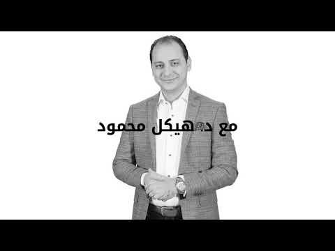 مع د. هيكل محمود مش هتفكر في الألم تاني في عمليات السمنة