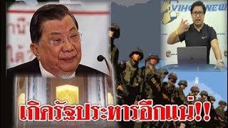 #เกิดรัฐประหารอีกแน่ !! พลเอกชวลิต แพรมไม่นานก็เกิดอีก