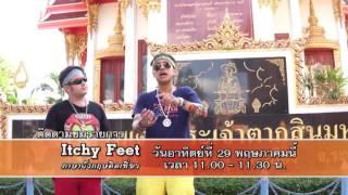 Itchy Feet ภาษาอังกฤษติดเที่ยว - CHONBURI