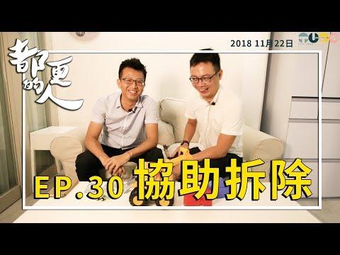 都更的人|EP.30 協助拆除 feat. 謝明同主任秘書<BR>-財團法人臺北市都市更新推動中心