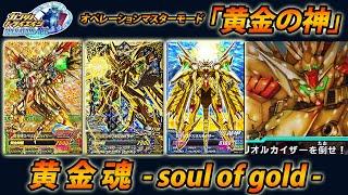 ガンダムトライエイジ OPERATION ACE 05 オペレーションマスターモード「黄金の神」黄金神スペリオルカイザー Gold God Superior Kaiser  GUNDAM TRYAGE