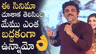 Akkineni Nagarjuna Excellent Speech @ Goodachari Success Meet | Manastars