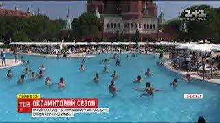 Відпочинок у Туреччині цього року зіпсувало часткове повернення російських туристів