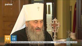 Не бойтесь ничего! Интервью предстоятеля УПЦ о церковных событиях на Украине