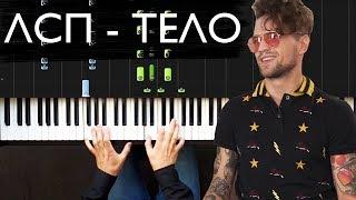 ЛСП - Тело | На пианино | Как играть? | Ноты