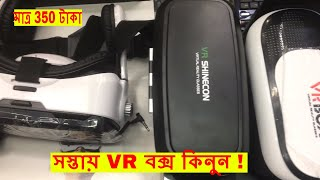 VR BOX Price In Bd | Best Place To  Buy VR BOX Cheap Price In Dhaka | NabenVlogs