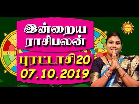 Today RasiPalan DAILY RASIPALAN 07.10.2019 Indraya RasiPalan இன்றைய ராசிபலன் தினபலன் KADAVUL ARUL TV